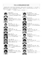 平成26年度軽金属希望の星賞 受賞者紹介