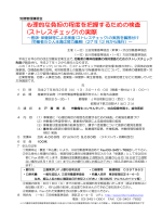 心理的な負担の程度を把握するための検査 (ストレスチェック)の実際;pdf