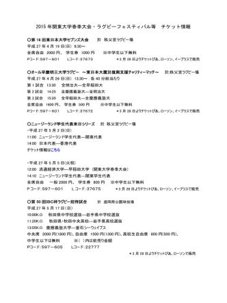2015 年関東大学春季大会・ラグビーフェスティバル等 チケット情報