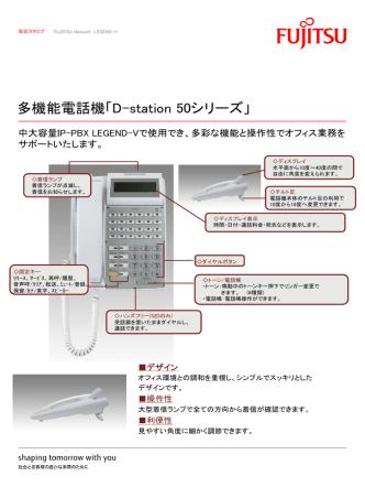 D-station50シリーズ
