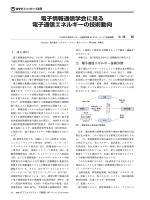 詳細(PDF) - NTTファシリティーズ総合研究所