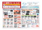 前売りセール - 日本海ガス