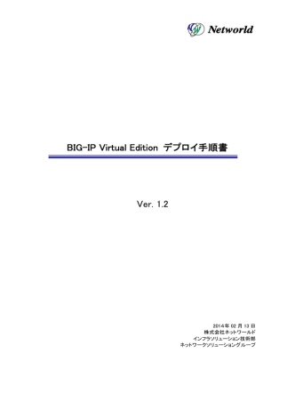 BIG-IP Virtual Edition デプロイ手順書 Ver. 1.2