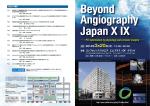 Beyond Angiography プログラム