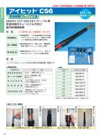 アイヒット CS6(PDF 327KB)