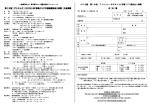 第16回 アトミック・サロモン Mt 苗場CUP大回転競技会2連戦 大会要綱