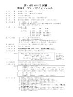 第11回 OH!! 阿蘇 熊本オープン バドミントン大会