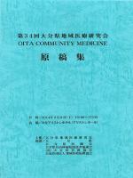 原 稿 集 - 大分県地域医療研究会