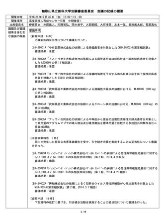 2014年5月30日 IRB 議事録 概要