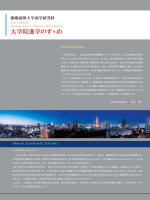 大学院進学のすゝめ - 慶應義塾大学大学院入学案内サイト