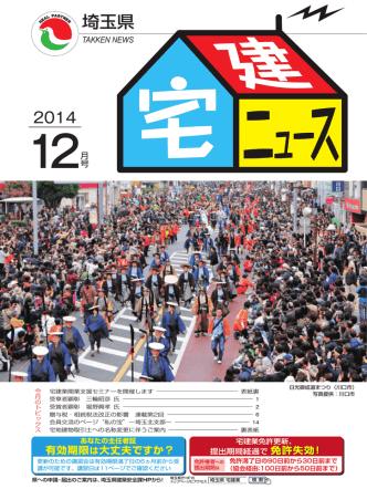 2014年12月号 - 埼玉県宅地建物取引業協会