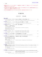 代 数 学 - 日本数学会