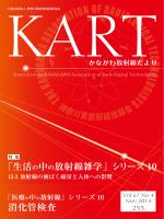 網 領 - 神奈川県放射線技師会