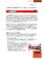 2015 JNCC 及び WEX KTMサポート体制のお知らせ