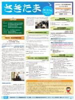 第157号 - 埼玉県鍼灸師会