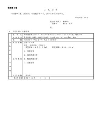 (条件付)実施の公告について(PDF/190KB)