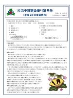 片浜中理事会便り第9号 - 沼津市教育委員会ホームページ