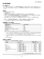 「スマート値引き」提供条件書 更新日:2015 年 2 月 4 日