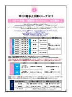1FC川越水上公園メニーナ U15