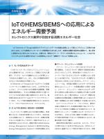 IoTのHEMS/BEMSへの応用による エネルギー需要予測