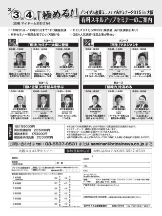 3 4「極める - ブライダル産業新聞社