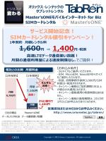 サービス開始記念! SIMカードレンタル値引キャンペーン!