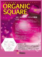 """Wako Organic Square""Vol. 51 (2015. 03)"