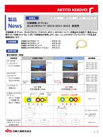 光接続箱・オプション 光コネクタ付コード SPX10・SPX11・SPX12 新発売