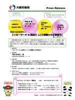 大阪市西淀川区役所内にハローワークコーナーを設置します