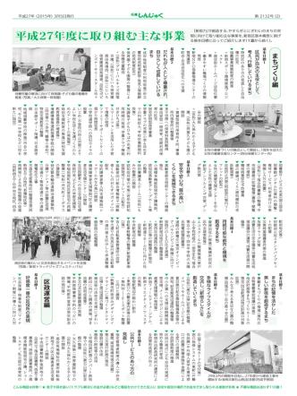 2面 - 新宿区役所