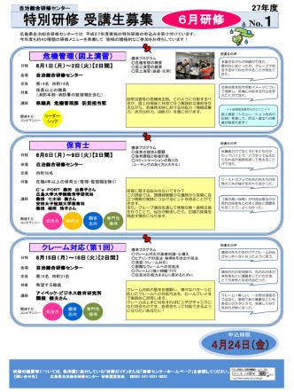 6月 - ひろしま自治人材開発機構・広島県自治総合研修センターのページ