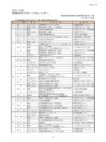 平成27年度 南魚沼市スポーツカレンダー [PDFファイル/154KB]