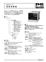 湿度演算器HN-Gシリーズ   株式会社チノー