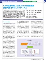 KTN結晶を用いた200 kHz高速波長 掃引光源とSS-OCTシステム
