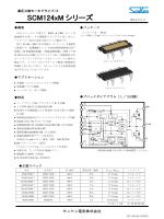 SCM124xM シリーズ