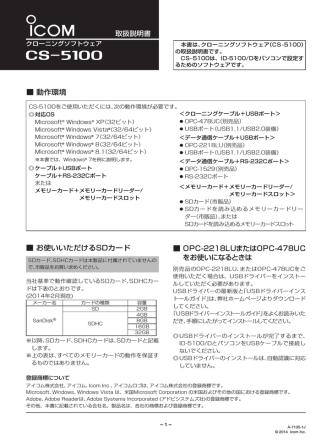 CS-5100 取扱説明書
