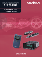 デジタル回転計 LG/SP/MP/RP series FV/FT/PA/TM series