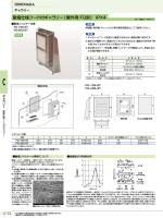 耐塩仕様フード付ギャラリー(屋外用:FG型) IPX4