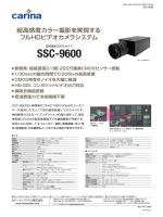 超高感度カラー撮影を実現する フルHDビデオカメラシステム
