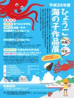 ひ ょ う ご 海 の 子 作 品 展