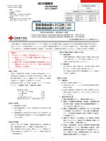 新鮮凍結血漿-LR「日赤」120 新鮮凍結血漿