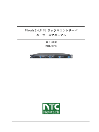 CloudyⅡ-LC 1U ラックマウントサーバ ユーザーズ