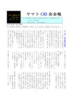 ヤマトOB会会報第33号PDF(サイズ:662KB)
