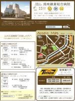 こちら - 湘南鎌倉総合病院