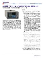 4K 対応アドバンスト 3G/HD/SD-SDI 波形モニタ