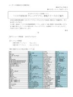 「トヨタ車用 DTCチェックアプリ」新規リリースのご案内