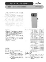 全窒素・全りん/COD自動測定装置 NPW