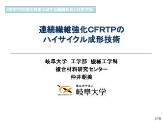 CFRTP
