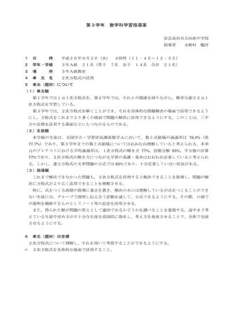 2次方程式の活用 - 安芸高田市立向原中学校