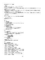 株式会社テクノツリー講演 【概要】 XC-Gate(エクシー
